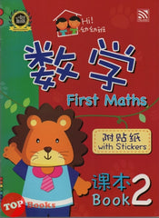 Hi! You You Ban First Maths Reader Book 2  Hi! 幼幼班 数学课本2