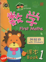 Hi! You You Ban - Shu Xue First Maths - Book 1