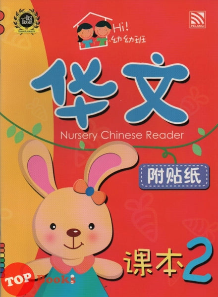 Hi! You You Ban - Nursery Chinese Reader Book 2  Hi! 幼幼班 华文课本2