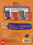 [Pelangi Kids] Hi! You You Ban Nursery Chinese Activity Book 1 Hi! 幼幼班 华文作业1