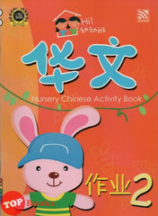 Hi! You You Ban - Hua Wen Zuo Ye 2 [Nursery Chinese Activity Book]