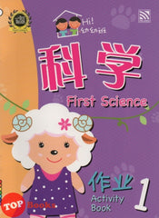 Hi! You You Ban - First Science -Activity Book 1 (BI-BC)