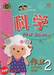 Hi! You You Ban First Science Activity Book 2  Hi! 幼幼班 科学作业2