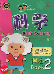 Hi! You You Ban First Science Reader Book 2  Hi! 幼幼班 科学课本2