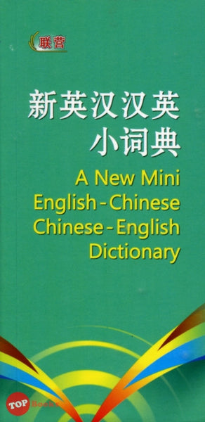 A New Mini English-Chinese, Chinese-English Dictionary 新英汉汉英小词典
