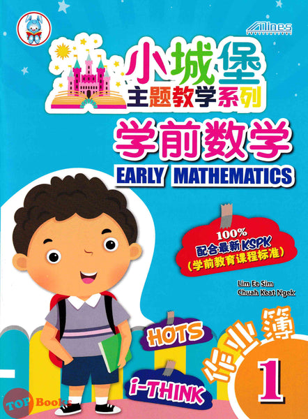 [Mines Kids] Little Castle Early Mathematics Activity Book 1 (Chinese)