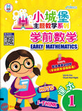 [Mines Kids] Little Castle Early Mathematics Textbook 1 (Chinese)