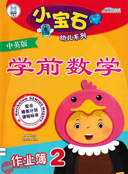 [Mines Kids] Little Gem Nursery Series Awal Matematik Buku Aktiviti 2 (Chinese)