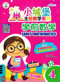 [Mines Kids] Little Castle Early Mathematics Textbook 4 (Chinese)