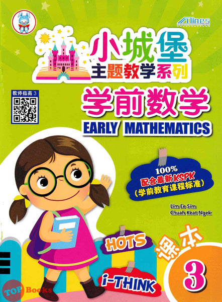 [Mines Kids] Little Castle Early Mathematics Textbook 3 (Chinese)
