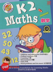 Bright Kids Books-K2 Maths (BI-BC) -2018