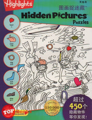 [Pelangi Kids] Highlights Hidden Pictures Puzzles (English & Chinese) Volume 15 图画捉迷藏第15卷