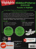[Pelangi Kids] Highlights Hidden Pictures Puzzles to Highlight Volume 4 (English & Chinese) 荧光图画捉迷藏第4卷
