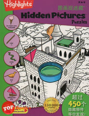 [Pelangi Kids] Highlights Hidden Pictures Puzzles (English & Chinese) Volume 16 图画捉迷藏第16卷
