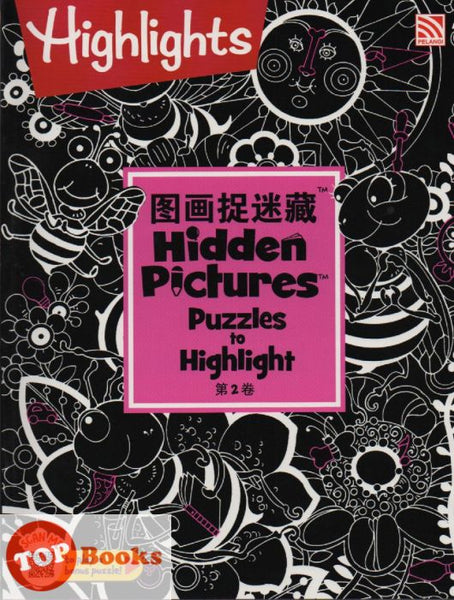 [Pelangi Kids] Highlights Hidden Pictures Puzzles to Highlight Volume 2 (English & Chinese) 荧光图画捉迷藏第2卷