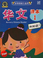 Nursery Chinese Reader 1