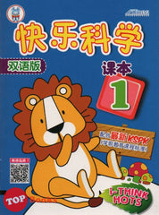 [Mines Kids] Kuai Le Ke Xue Science Textbook 1 (Chinese & English) 快乐科学课本1