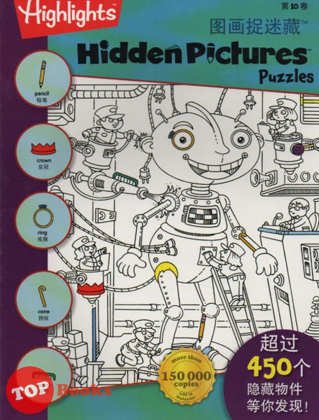 [Pelangi Kids] Highlights Hidden Pictures Puzzles (English & Chinese) Volume 10 图画捉迷藏第10卷