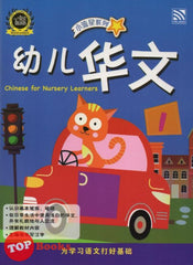 Xiao Liu Xing Xi Lie - Chinese for Nursery Learner 1