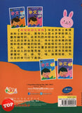 [Pelangi Kids] Nursery Chinese Reader 1 乐优优幼儿系列华文课本1