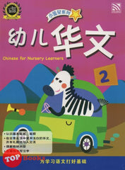 Xiao Liu Xing Xi Lie - Chinese for Nursery Learner 2