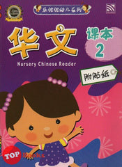 Nursery Chinese Reader 2