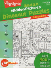 [Pelangi Kids] Highlights Hidden Pictures Dinosaur Puzzles Favourite Volume 2 (English & Chinese) 恐龙图画捉迷藏第2卷