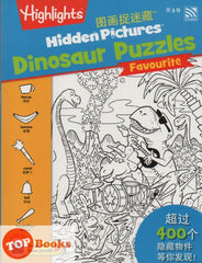 [Pelangi Kids] Highlights Hidden Pictures Dinosaur Puzzles Favourite Volume 3 (English & Chinese) 恐龙图画捉迷藏第3卷