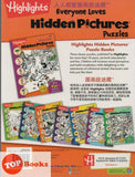 [Pelangi Kids] Highlights Hidden Pictures Puzzles (English & Chinese) Volume 4 图画捉迷藏第4卷