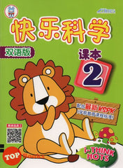 [Mines Kids] Kuai Le Ke Xue Science Textbook 2 (Chinese & English) 快乐科学课本2