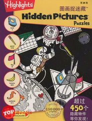 [Pelangi Kids] Highlights Hidden Pictures Puzzles (English & Chinese) Volume 14 图画捉迷藏第14卷