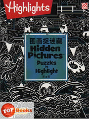 [Pelangi Kids] Highlights Hidden Pictures Puzzles to Highlight Volume 3 (English & Chinese) 荧光图画捉迷藏第3卷