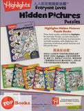 Highlights- Hidden Pictures Puzzles (BI/BC) - Volume 5 English & Chinese