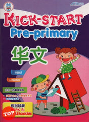 Kick-Start Pre-Primary Bahasa Cina