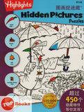 Highlights-Hidden Picture Puzzles (BI/BC) -Volume 7