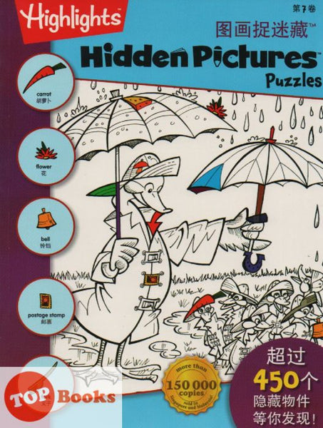 [Pelangi Kids] Highlights Hidden Pictures Puzzles (English & Chinese) Volume 7 图画捉迷藏第7卷