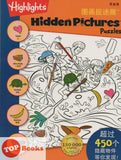 [Pelangi Kids] Highlights Hidden Pictures Puzzles (English & Chinese) Volume 11 图画捉迷藏第11卷