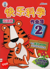 [Mines Kids] Kuai Le Ke Xue Science Activity Book 2 (Chinese & English) 快乐科学作业簿2