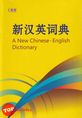 [UPH] A New Chinese English Dictionary