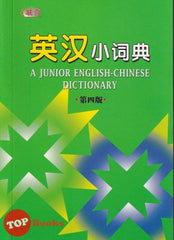 [UPH] A Junior English - Chinese Dictionary