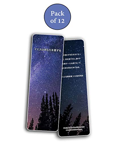 John 3:16 Bible Bookmarks Cards