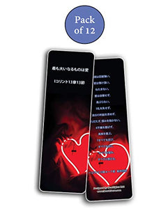 Bible Verse Bookmarks 1 Corinthians 13:13