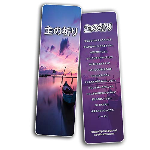 ??? ???? Japanese The Lord's Prayer Bookmarks Cards (60-Pack)
