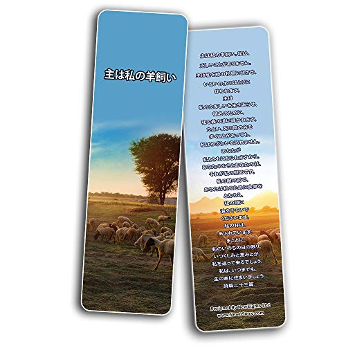 ??? ??23? Japanese Psalm 23 Bookmarks Cards (60-Pack)
