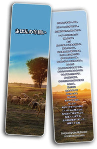 ??? ??23? Japanese Psalm 23 Bookmarks Cards (30-Pack)