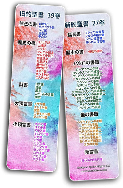 ??? ???? Japanese Books of the Bible Bookmarks (60-Pack)