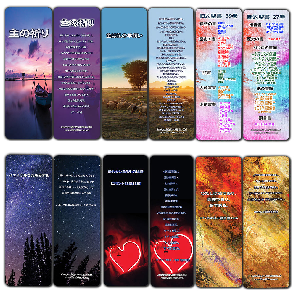 ??? Japanese Bookmarks Variety Pack (60-Pack) - Great Inspiration Bible Verses for Ministry Giftaways