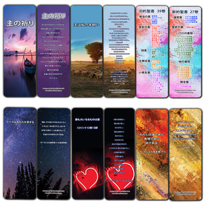 ??? Japanese Bookmarks Variety Pack (30-Pack) - Handy Japanese Bible Verses