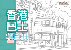Hong Kong Buses Coloring Book Vol.2