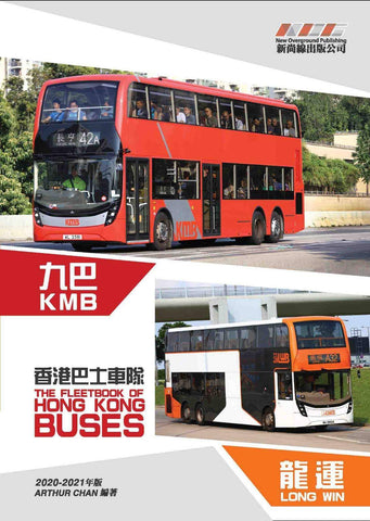 The Fleetbook of Hong Kong Buses (KMB/ LWB) (2020-2021 Edition)